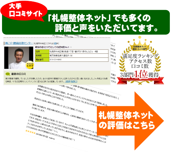 札幌市の整体・札幌整体ネットへのリンク