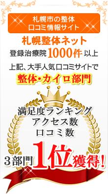 札幌で人気No.1!札幌市の整体治療院、口コミ、満足度、アクセス数、第1位