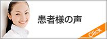 札幌市中央区の整体・患者様の声