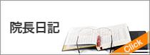 札幌整体 地域信頼度NO1の肩こり・腰痛回復センター 院長日記
