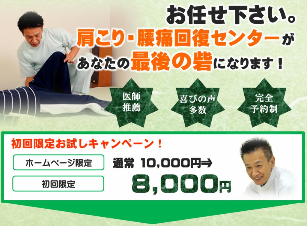 8,000円ロゴ2