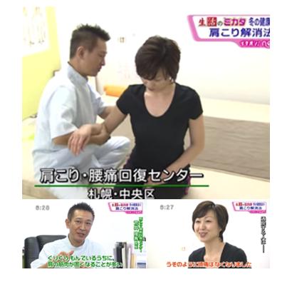 札幌のテレビ局HTB(北海道テレビ)イチオシ!で紹介されました