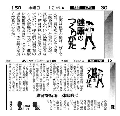 朝日新聞の健康のつくりかたの記事で紹介されました