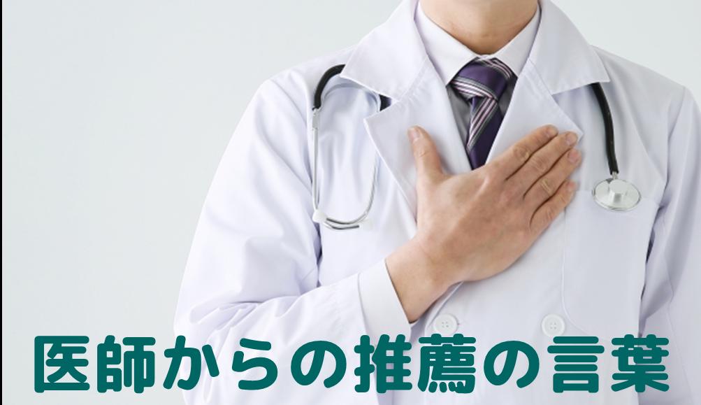 医師からの推薦